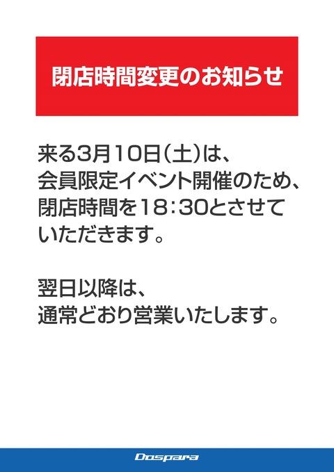 販企-京都-M会員限定販売イベントA4×5種-180302_syu1_01