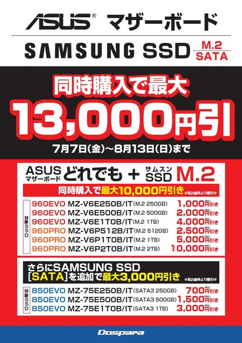 ASUS+SSD