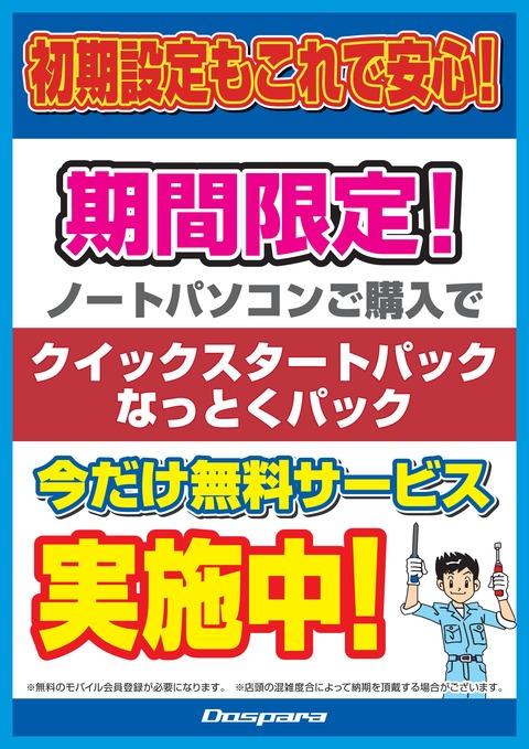 クイックスタートパック無料サービス案内_160309_01