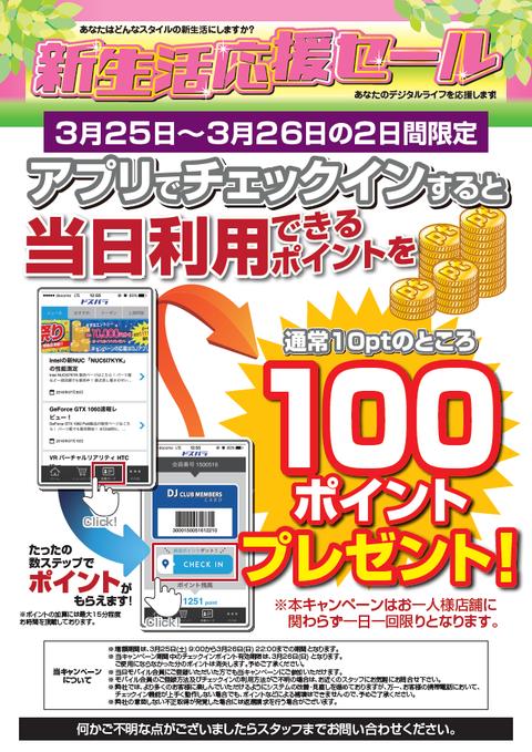 来店pt増額170325-26