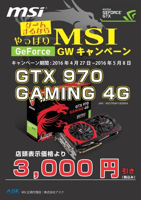 GW_GTX970_01