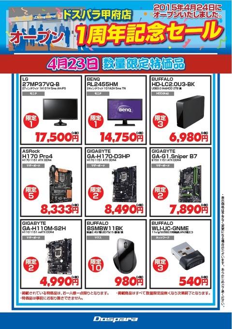 甲府店_23日セール