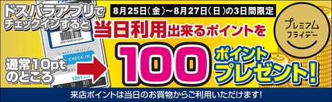 来店ポイント増額PF1708