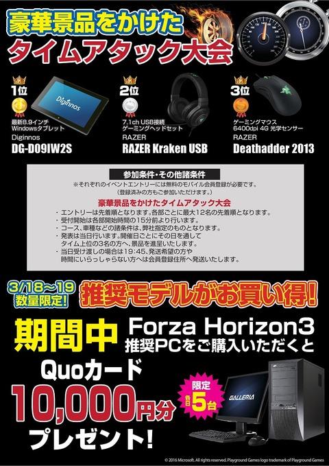 20170309_Forza Horizon3イベント-なんば2_A1