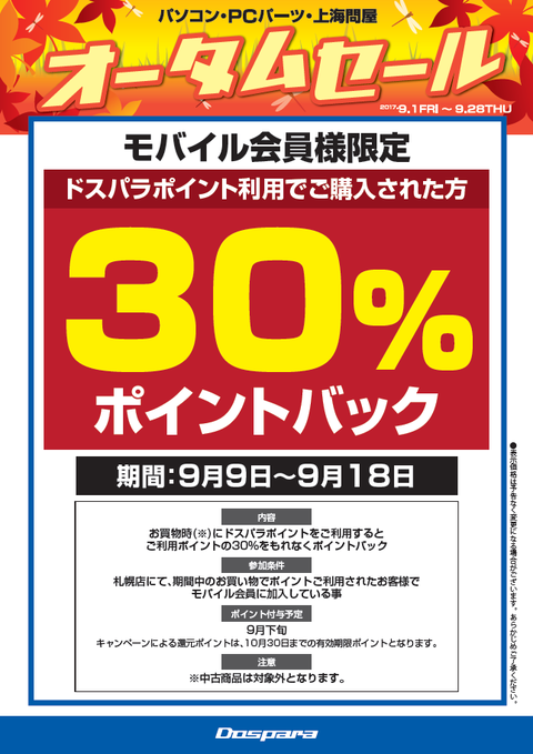 札幌ポイントバックキャンペ