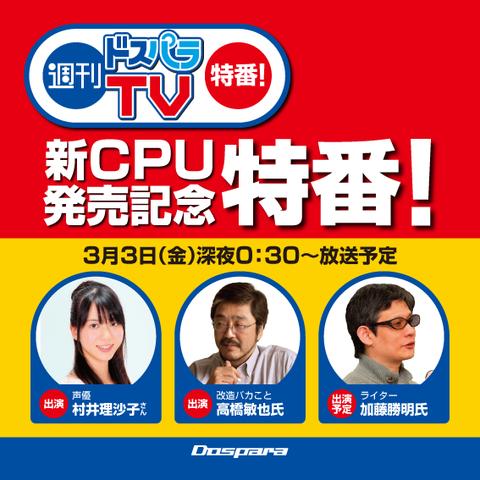 170303_DPTV-新CPU発売記念特番-修正01 (1)