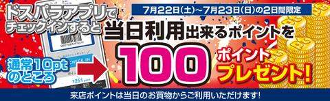 来店pt増額キャン-大決算セールバナー170722-0723