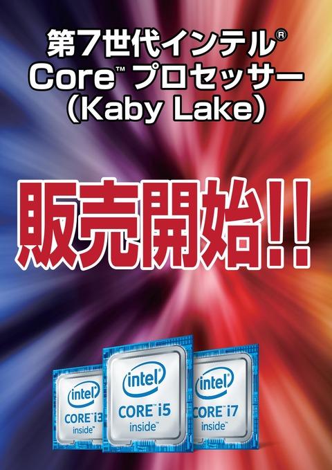 20170106_第7世代インテルCPU発売開始_A4_syu3
