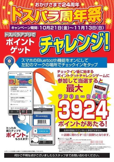 来店pt増額キャン_24周年祭-A1_161021
