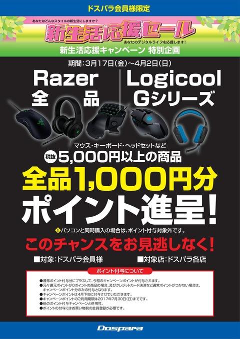 販企-Razer/Logi-Ptバック訴求A3-170317