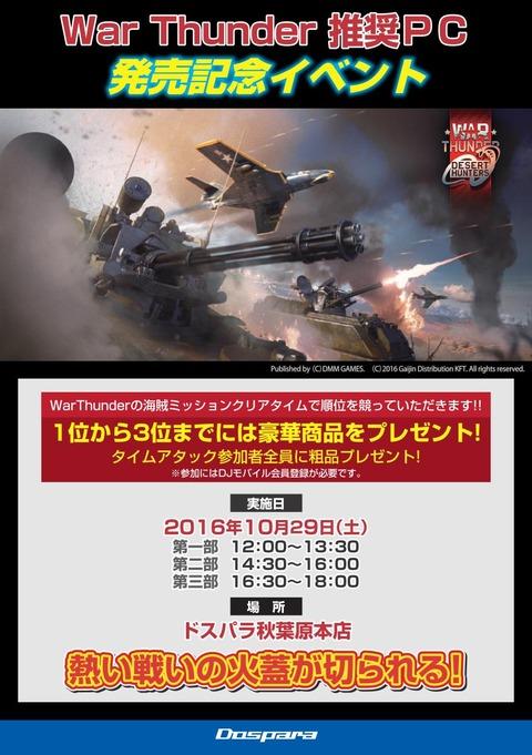 War ThunderイベントチラシA5両面-見本_01