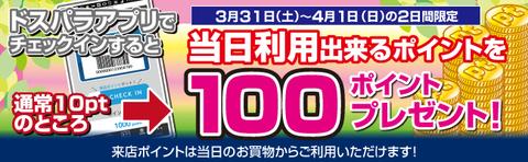 20180330_新生活応援セール180331-0401