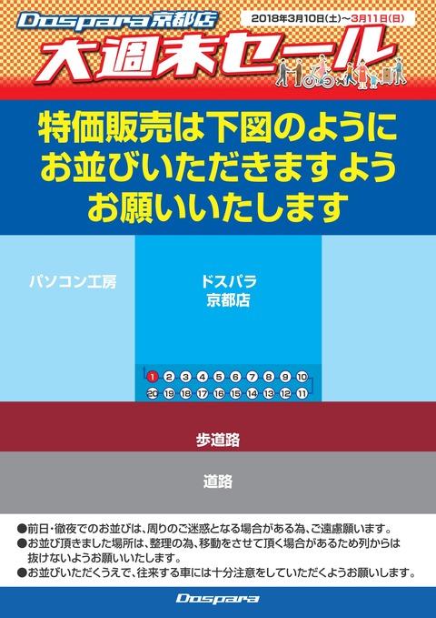 図_180226 (2)_01