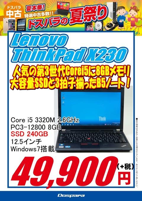 ThinkPad x230