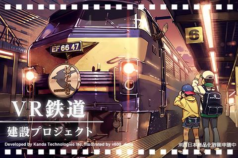 VR_Train600x400C