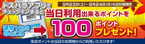 来店pt増額キャン-オータムセールバナー170923-0924