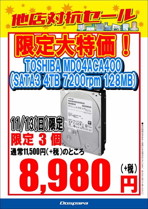 特価4TB1113
