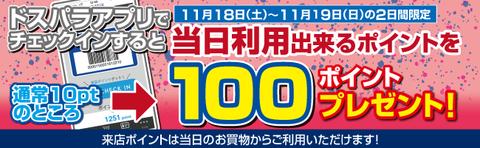 来店pt増額キャン-冬のボーナスセールバナー171119-1119