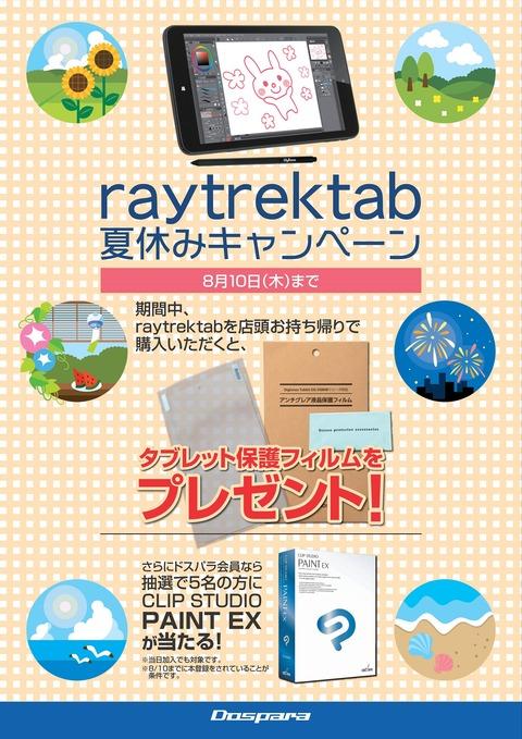 販企-raytrektab夏休みキャンA4&スポッタ-170719-修正01 (1)_01