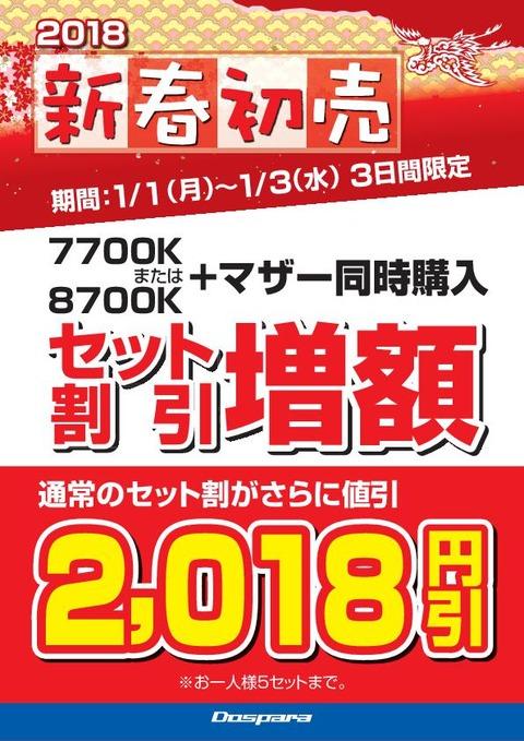 販企-新春初売[CPU+MB値引増額-1~3]A4-171226
