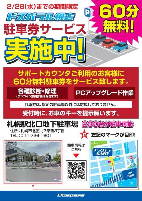 【札幌】駐車券サービス_180219
