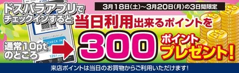 来店pt増額キャン-生活応援バナー170318-20
