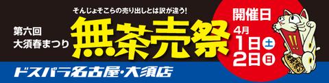 大須-2017無茶売バナー