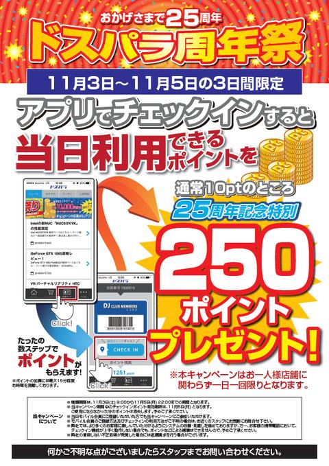 来店pt増額キャン-25周年祭171103-1105