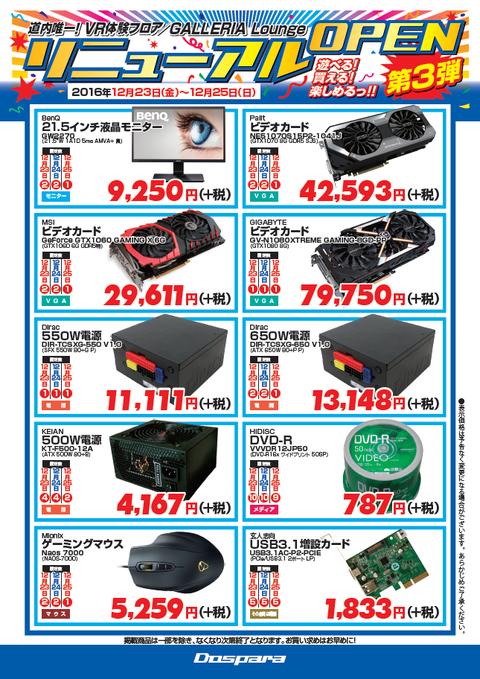 札幌3パーツ