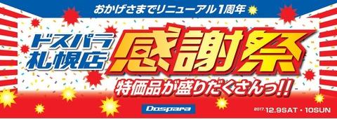 札幌_感謝祭
