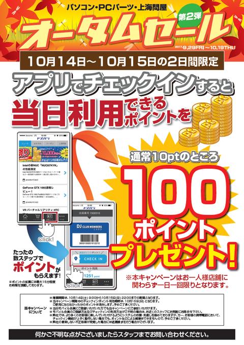 来店pt増額キャン-オータムセール第2弾ー171014-1015