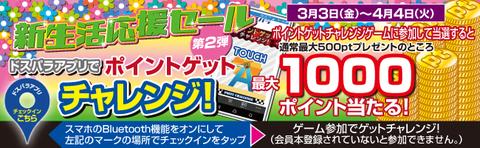 来店1000pt増額キャン-生活応援バナー第2弾170331-0404