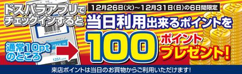 来店pt増額キャン-歳末セールバナー171226-1231