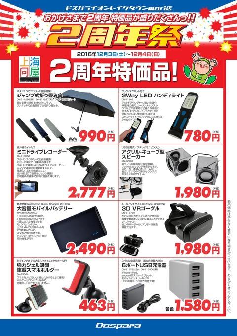 LT-2周年-上海施策一覧A4-161201修正01_01