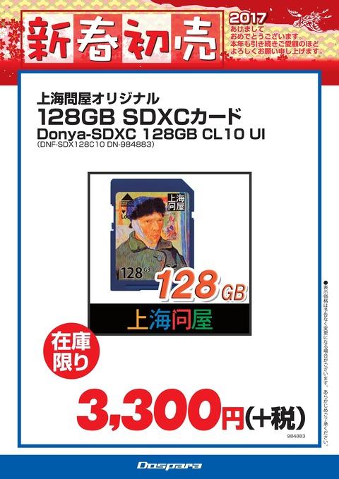DIY_大型店初売り品まとめ_17