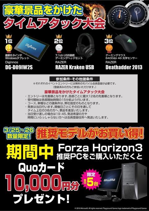 20170317_Forza Horizon3イベント-秋葉原_A1裏