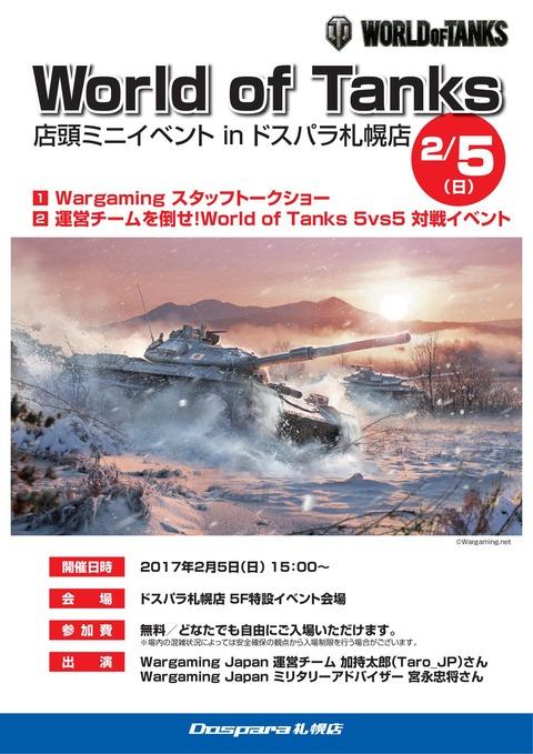 札幌-WoTミニイベントA1-170201修正01