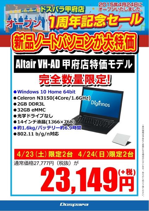 甲府_Altair