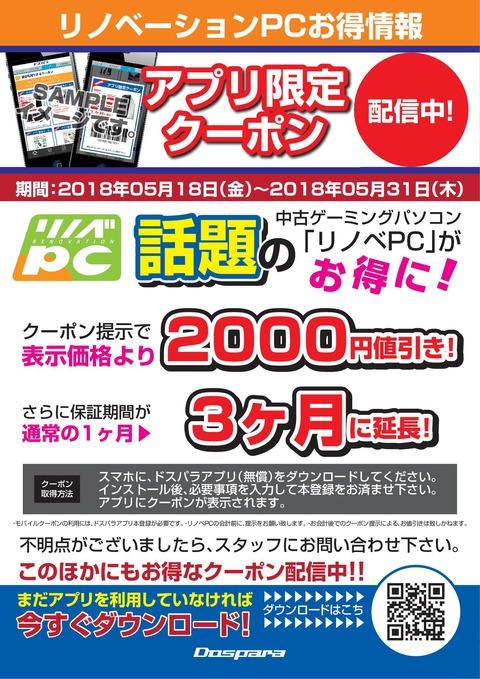 【モバイルクーポン】リノベPC2K引POP_180518_syu1