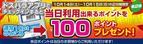 来店pt増額キャン-オータムセール第2弾バナー171014-1015