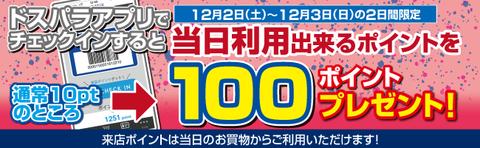 来店pt増額キャン-冬のボーナスセールバナー171202-1203