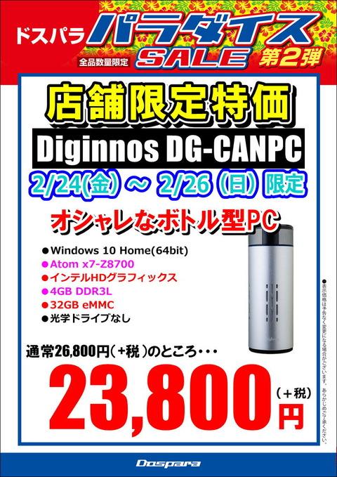 CANPC