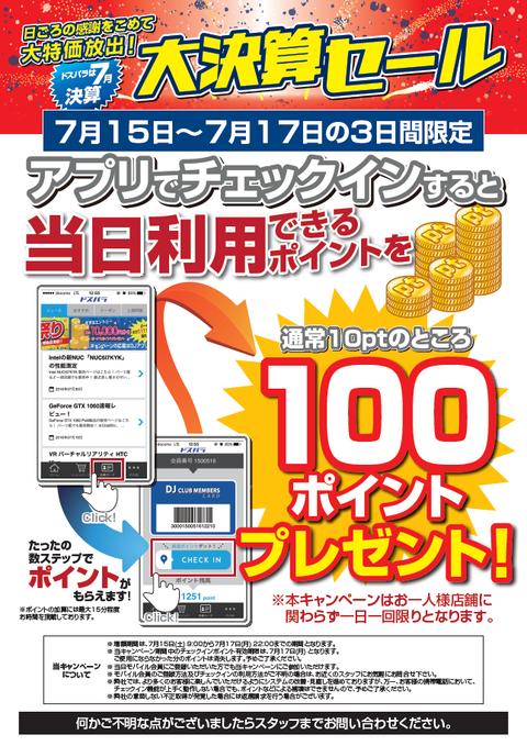 来店ポイント_7月連休増額