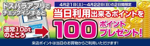 20180330_新生活応援セール180421-0422_syu1