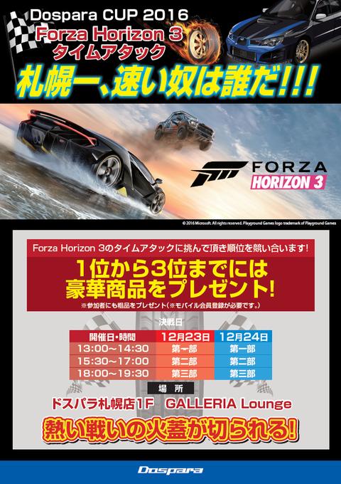 Forza Horizon 3 122324札幌122324POP