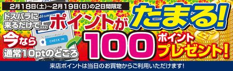 来店pt増額キャン-パラダイス後半バナー170218-19-2