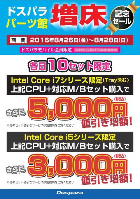 パーツ館増床記念セール_CPUセット_01