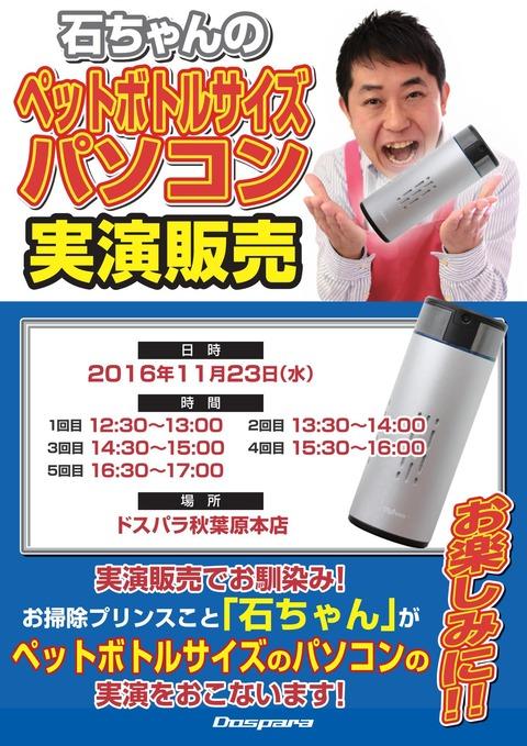 20161118_CAN PC実演販売POP (1)_01