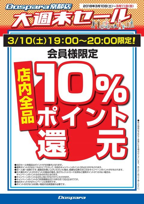 販企-京都-M会員限定販売イベントA4×5種-180302_syu1_03