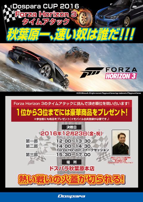 Forza Horizon 3 1223アキバイベントPOP